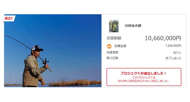 """ボトムアップ「ブレーバー5.7""""」は2つの使い方ができる川村光大郎新ブランド第一弾ルアー!_001"""