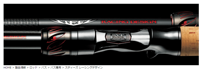 daiwa_steez_racing_design_002