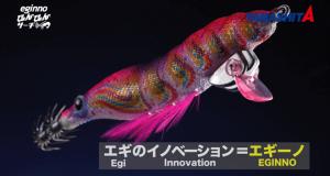 エギーノぴょんぴょん サーチなら簡単に釣れる!ヤマシタの新型エギ_001