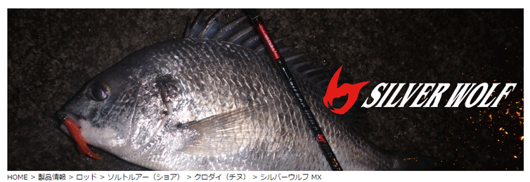 daiwa_silverwolf_mx_001