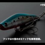アイマ「ヨイチ99」は魚種も場所も選ばないぶっ飛びシンキングペンシル!_001