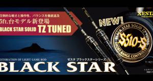 ゼスタ「ブラックスター TZ S53S&S510」は新次元へ誘うアジング用ショートロッド!_001