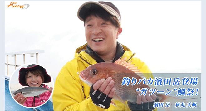 釣りバカ日誌主演の濱田岳がザ・フィッシングに登場!秋丸美帆と共演!_001