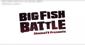abematv_bigfishbattle_1st_001