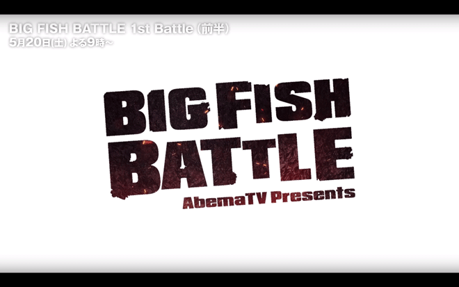 abematv_bigfishbattle_1st_001