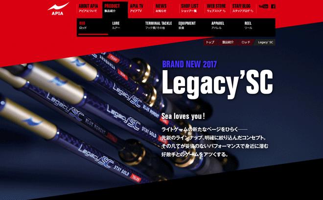 apia_legacysc_001