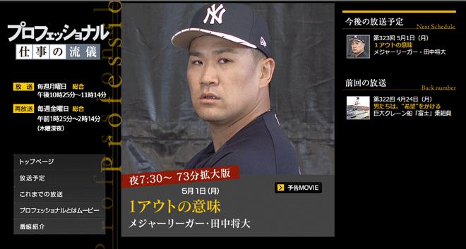 プロフェッショナルに田中将大(マー君)登場!バス釣り映像再び!_001