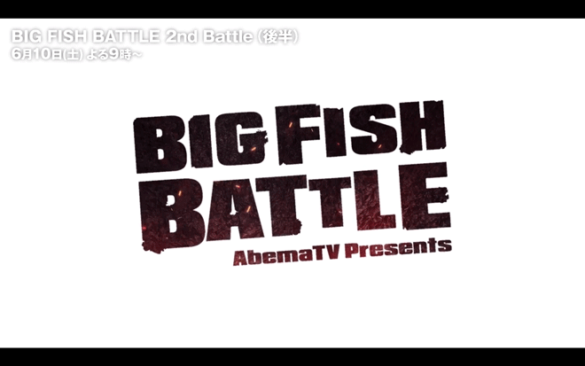 bigfishbattle_2nd_002
