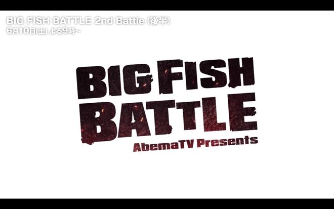 bigfishbattle_2nd_002
