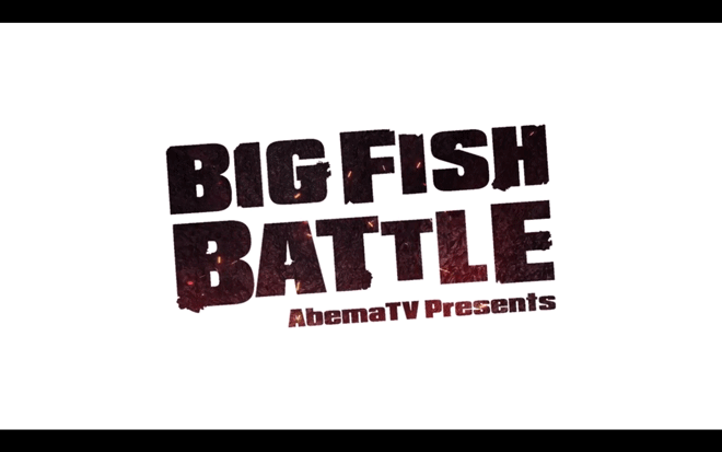bigfishbattle_3rd_001