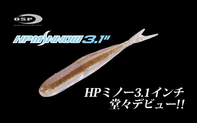 OSP「HPミノー」でバス連発!使い方自由自在な新ワーム!フックサイズまとめ_001