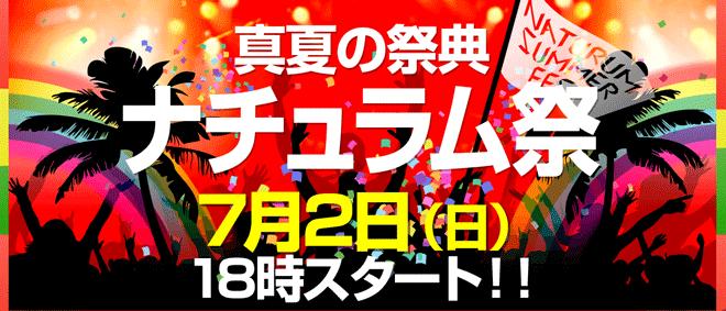 ナチュラム 夏のセール2017が開幕!超目玉品・送料無料のためにしておくこと_001