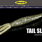 デプス「テールスライダー」は色んな使い方ができるワーム!推奨フックサイズまとめ_001