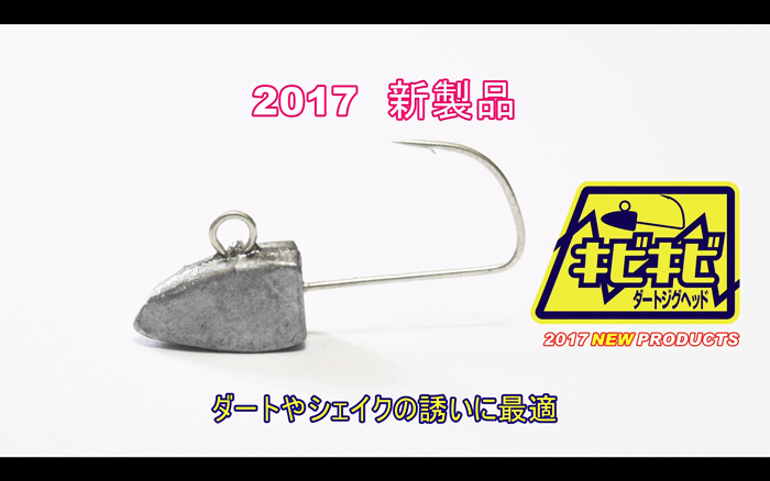 ジャッカルのアジング用ジグヘッドは使い易さと掛かりを重視!使い分けで釣果もUP!_003